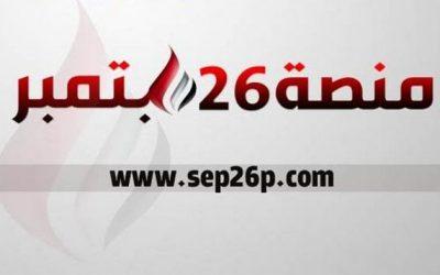 الحوثيون إداة بأيدي إيران لخدمة سياستها في المنطقة