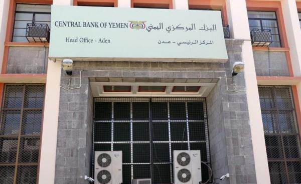 البنك المركزي في عدن يمهل شبكات التحويل يومين لتصفية جميع الحوالات