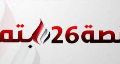 منصة 26 سبتمبر تعلن عن إنطلاق موقعها على الإنترنت.