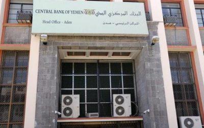من هو (ببوس) الذي تسبب فساده بإقالة هادي لحافظ معياد من منصب محافظ البنك المركزي(تفاصيل تنشر لاول مره)
