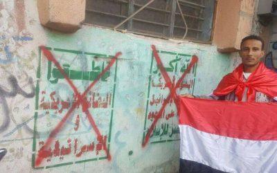 حملة إعتقالات وإعتداءات تطال المواطنين بتهمة إزالة شعارات الحوثيين وصور عبدالملك الحوثي