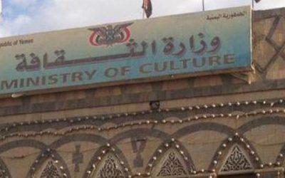 صراع حوثي داخلي للسيطرة على وزارة الثقافة وصندوق التراث (تفاصيل)