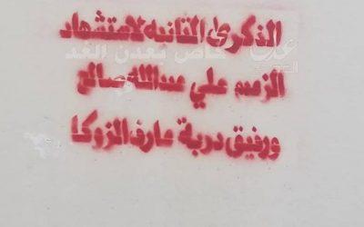 فيديو : شعارات تدعو لإحياء ذكرى إستشهاد الرئيس علي عبدالله صالح تجتاح عدن