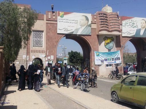 صرف عنصري لإيرادات جامعة صنعاء