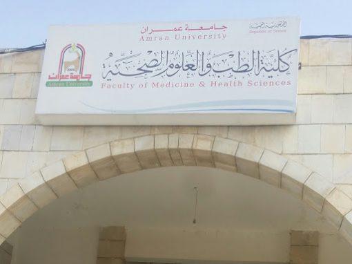 الحوثيون يستبدلون أسماء قاعات جامعة عمران بأسماء قتلى قياداتهم