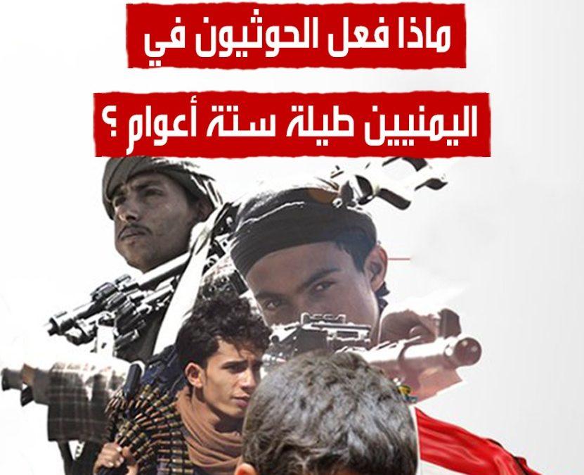 ماذا فعل الحوثيون في اليمنيين طيلة ستة أعوام؟ (تقرير)