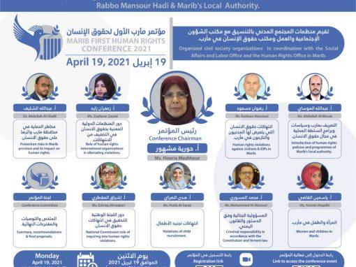 مؤتمر حقوقي يدعو إلى إدراج مليشيات الحوثي كمنظمة إرهابية