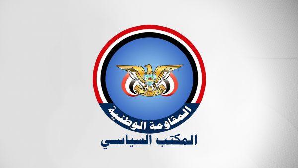 نص بيان المكتب السياسي للمقاومة الوطنية حول استهداف ميناء المخا