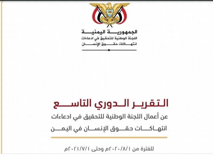 لجنة التحقيق الوطنية في تقريرها التاسع: الحوثيون تصدروا قائمة المنتهكين لحقوق الإنسان
