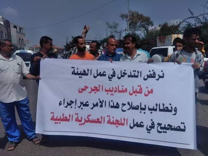 تعز.. وقفة احتجاجية أمام مستشفى الثورة استنكاراً للاعتداءات المتكررة على الكوادر الطبية
