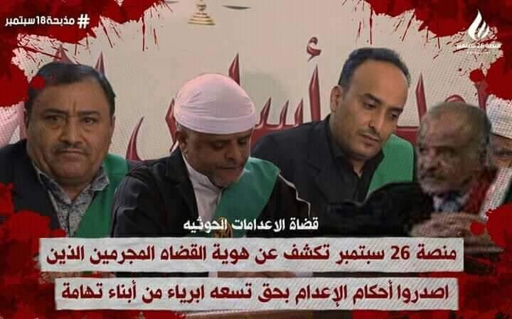 """من محاضر التحقيق والمحاكمة وأقوال المحامين والضحايا.. """"2 ديسمبر"""" تتبع التضليل والتعذيب الحوثي للشهداء التهاميين"""
