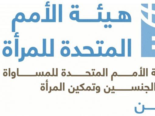 مشروع جديد للأمم المتحدة للمرأة لتمكين المرأة اليمنية وحمايتها من العنف القائم على النوع الاجتماعي