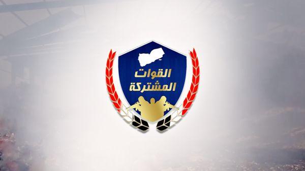 بيان هام للقوات المشتركة بشأن إفشال الاعتداء الحوثي على ميناء المخا- نص البيان