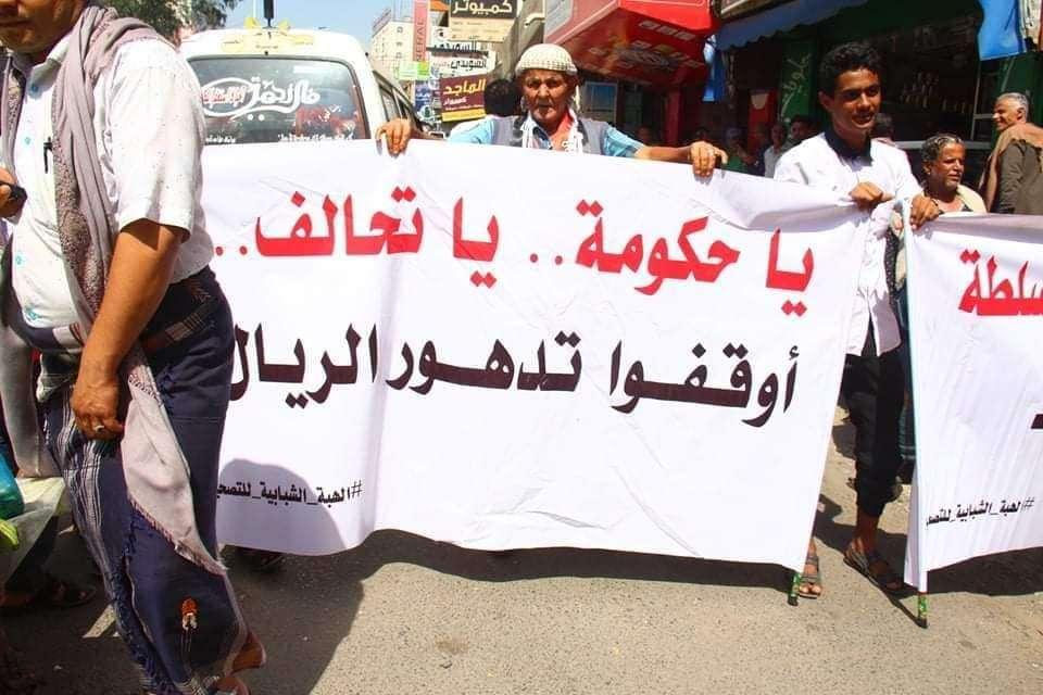 تعز.. تجدد الاحتجاجات المنددة بالتدهور الاقتصادي وتجار في المدينة يدعون إلى إضراب شامل