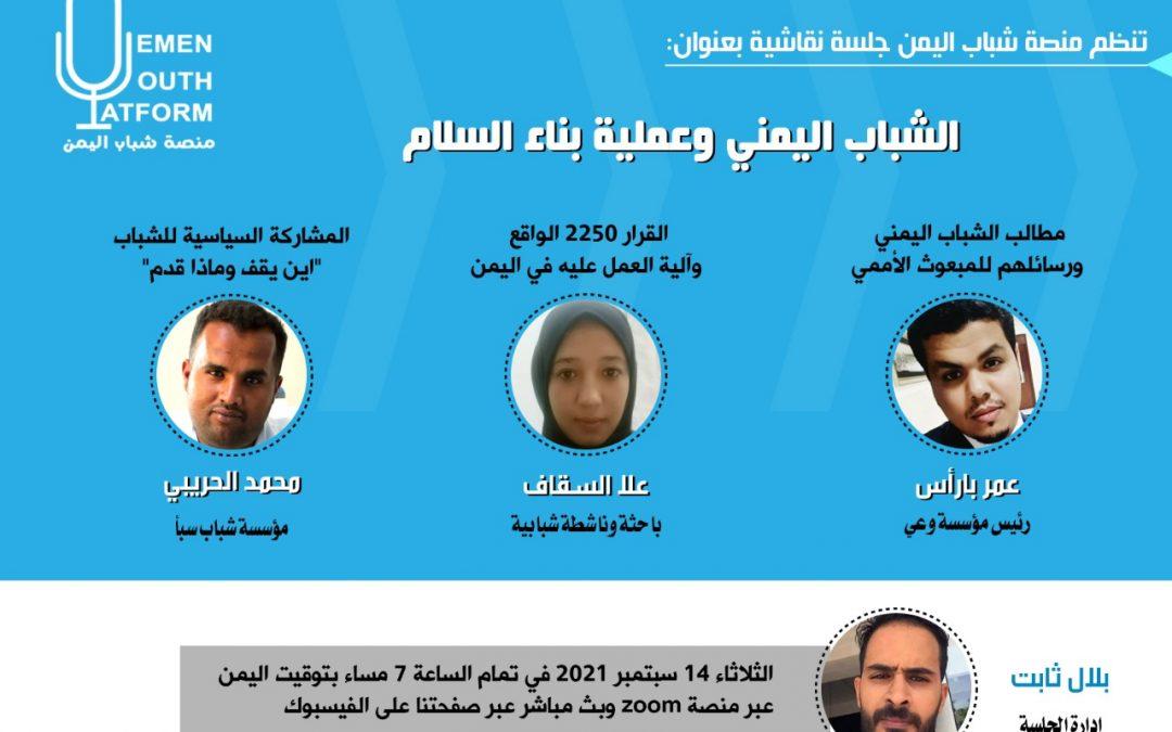 شباب اليمن يناقشون دورهم في عملية السلام